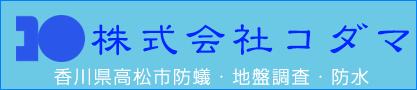 株式会社コダマ 香川県高松市 防蟻・地盤調査・防水施工